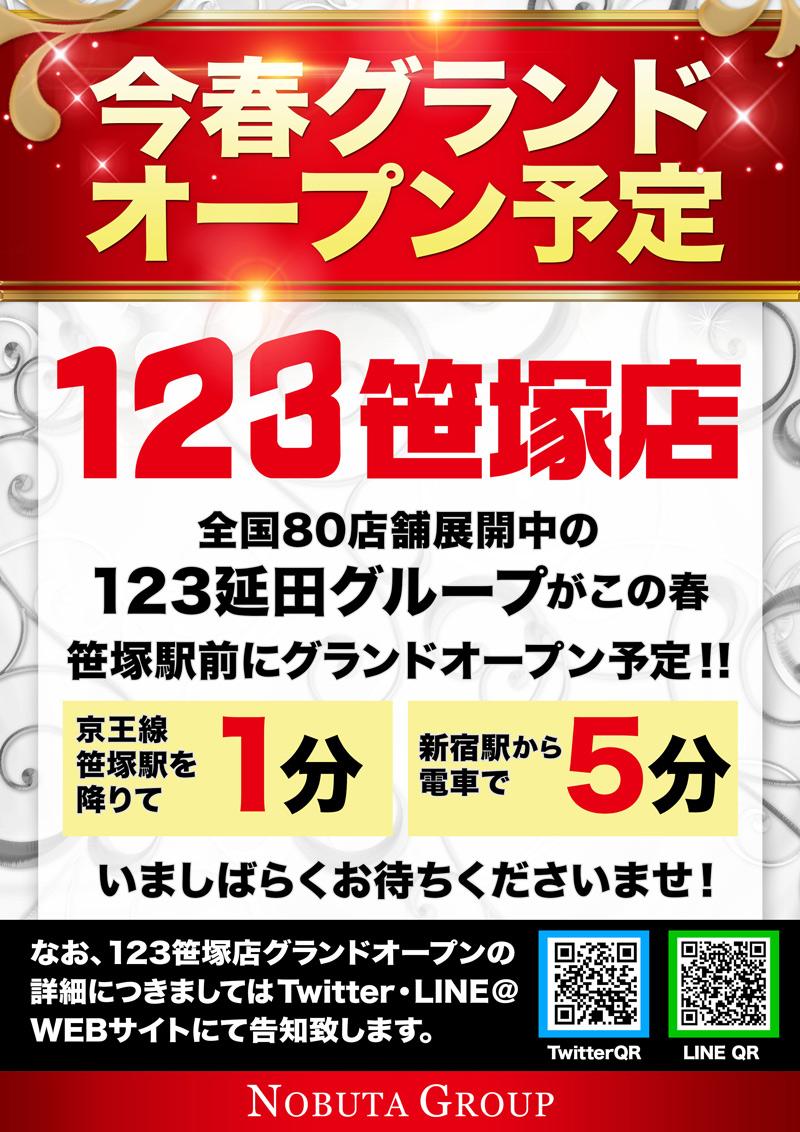 123笹塚店グランドオープン予告