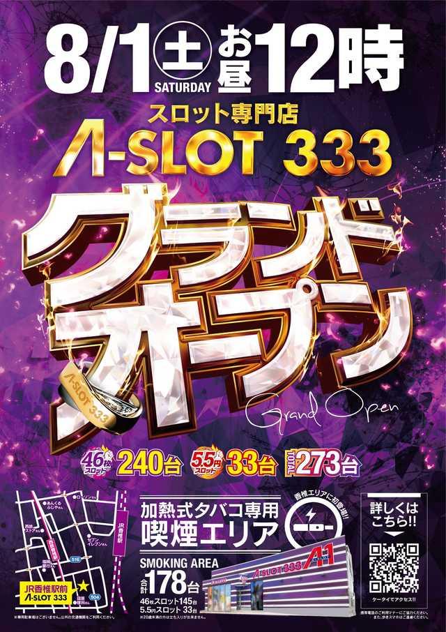 A-SLOT333_グランドオープンスケジュール