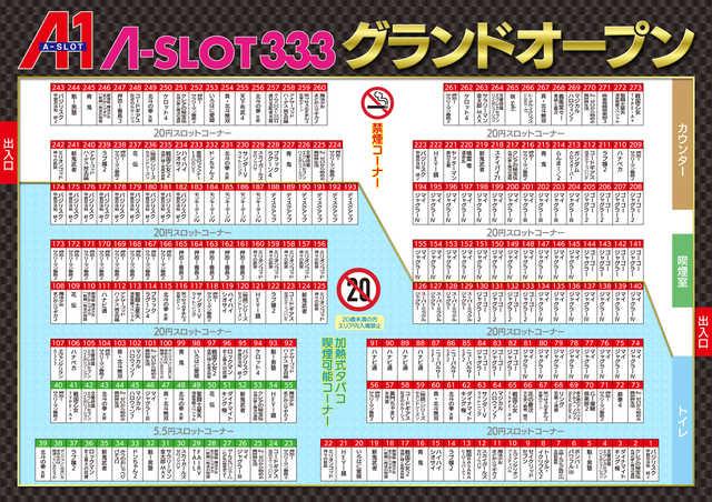 A-SLOT333_グランドオープンフロアマップ2