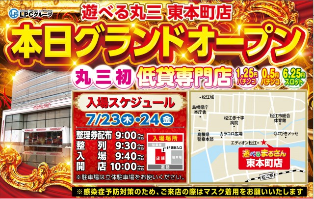 遊べる丸三東本町店_グランドオープンスケジュール