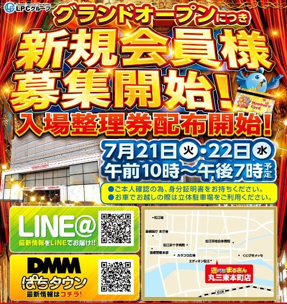 遊べる丸三東本町店_グランドオープン会員募集スケジュール