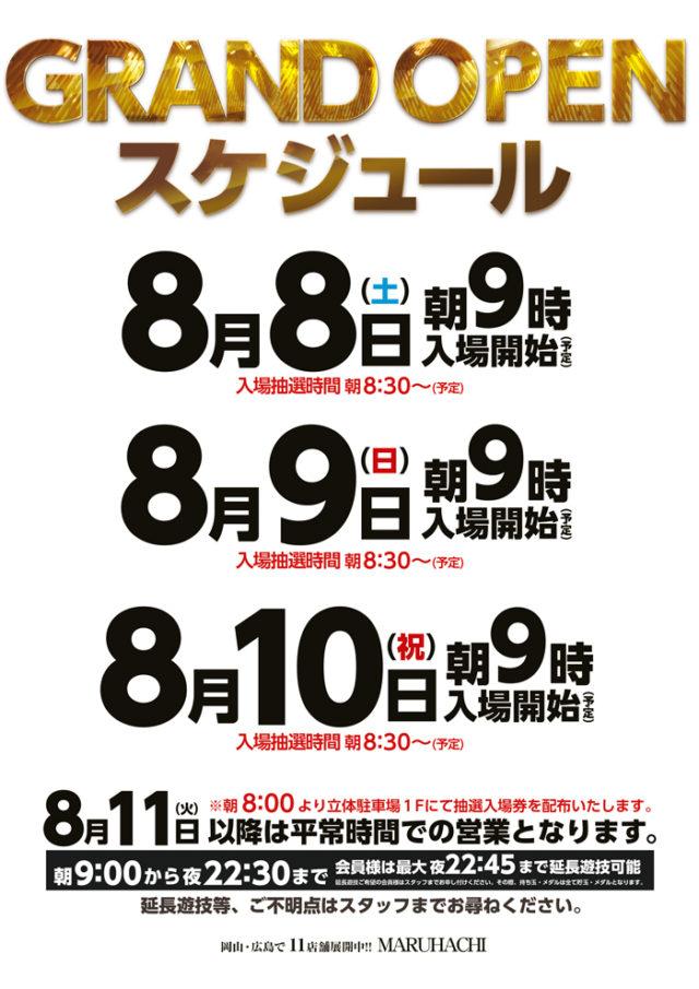 大竹マルハチ_グランドオープンスケジュール