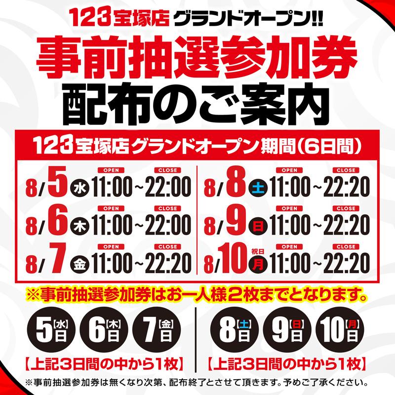 123宝塚店_グランドオープン抽選ルール
