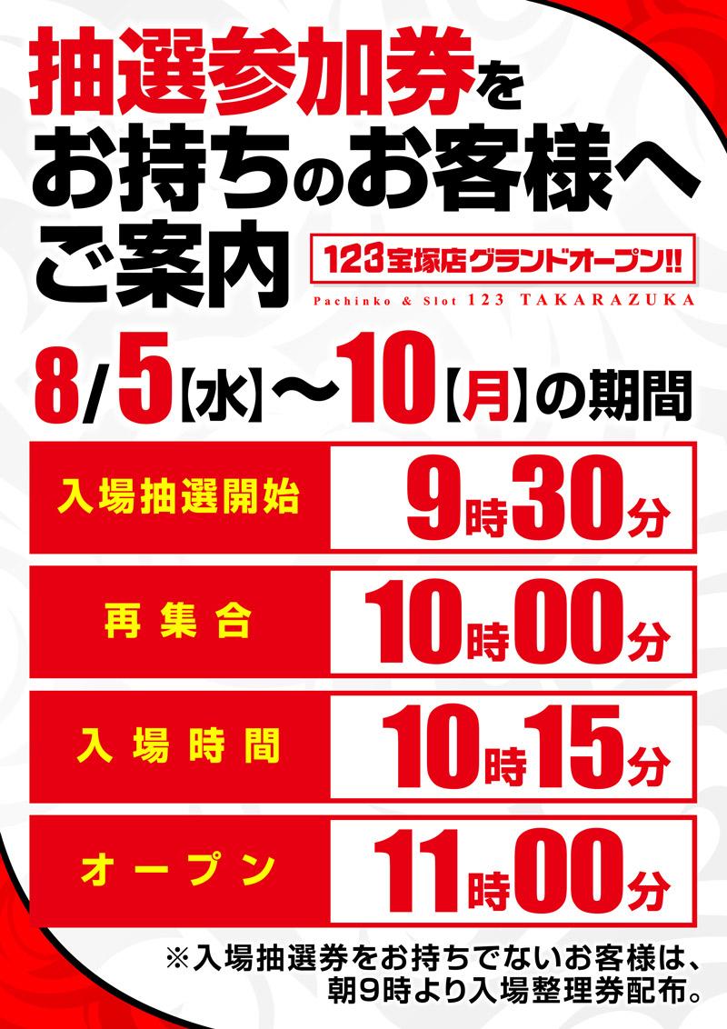 123宝塚店_グランドオープン抽選予定