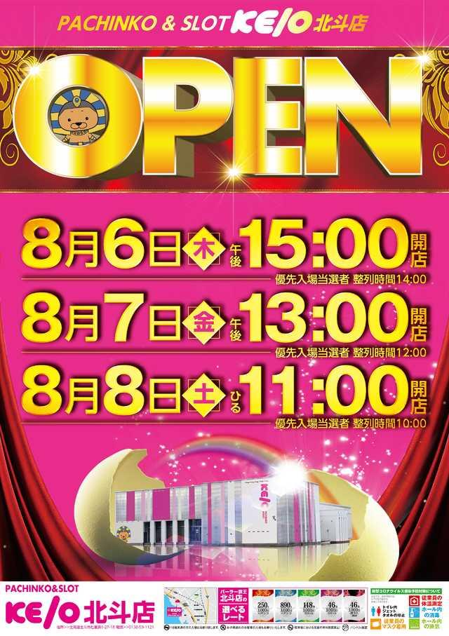 ケイオー北斗店_グランドオープンスケジュール