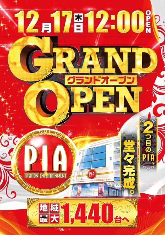 PIA町田新館_グランドオープンスケジュール