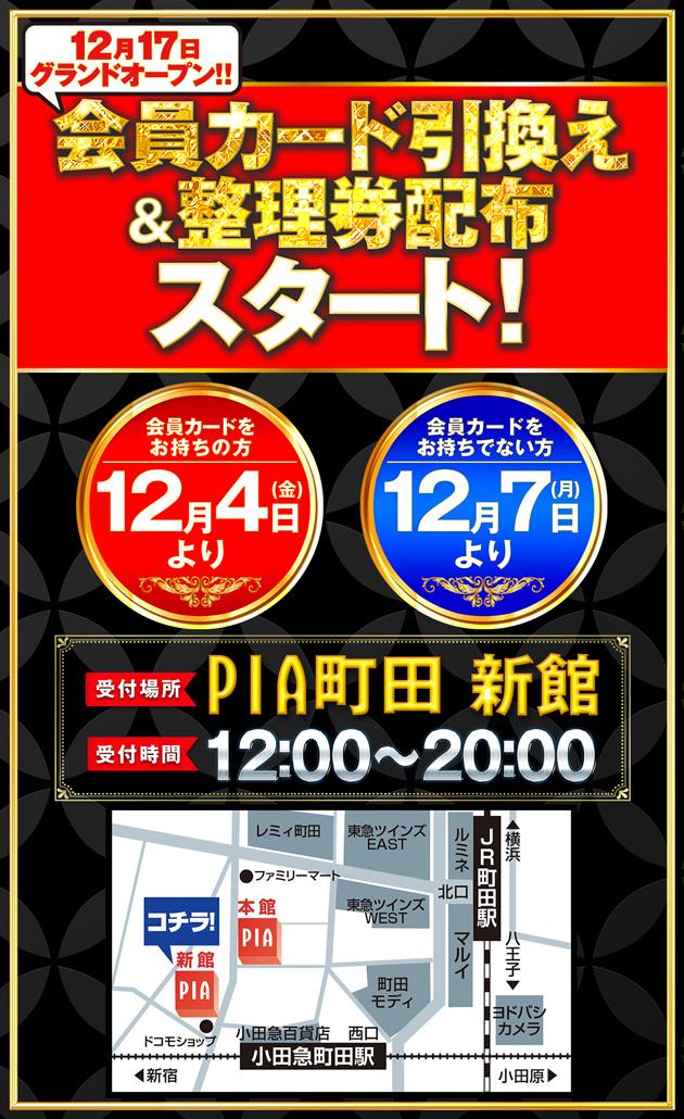PIA町田新館_グランドオープン優先券スケジュール