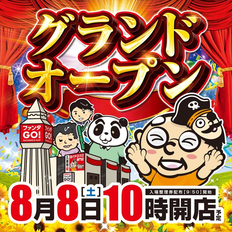 ファンタGO!久喜店_グランドオープンスケジュール