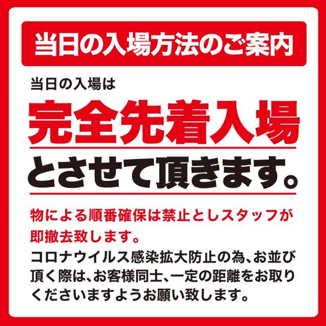 スーパーディーステーション上越店_グランドオープン入場