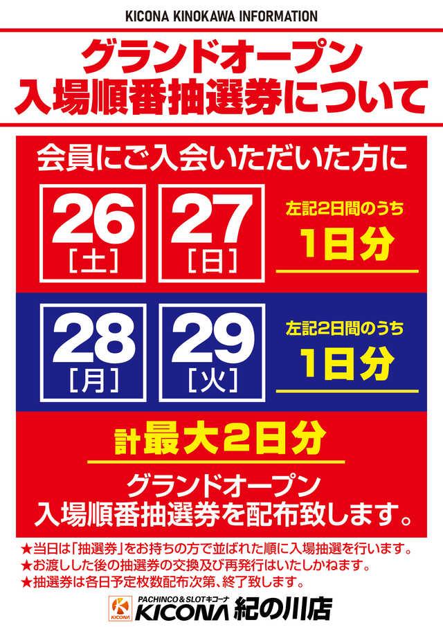 キコーナ紀の川店_グランドオープン優先券