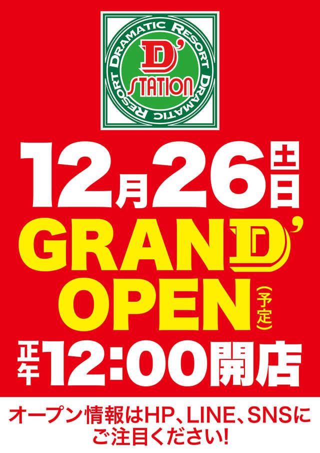 ディーステーション上田店_グランドオープンスケジュール