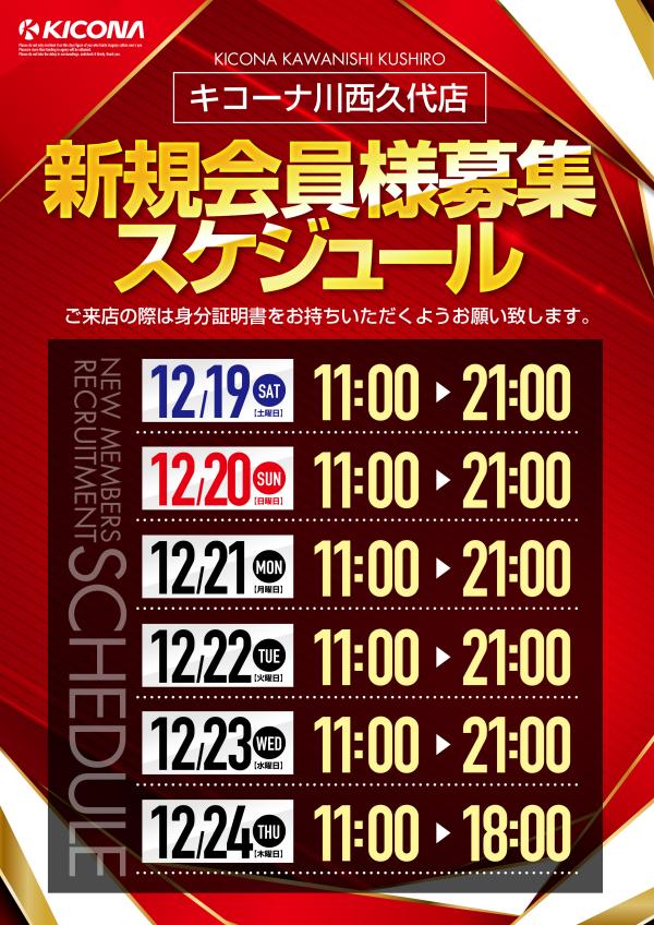 キコーナ川西久代店_グランドオープン会員募集スケジュール1
