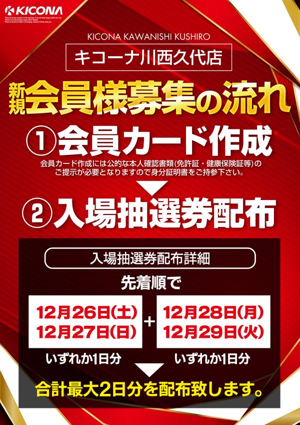 キコーナ川西久代店_グランドオープン会員募集スケジュール2