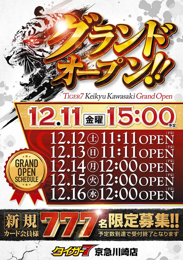 タイガー7京急川崎店_グランドオープンスケジュール