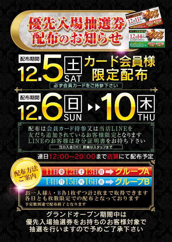 タイガー7京急川崎店_グランドオープン優先入場券配布スケジュール