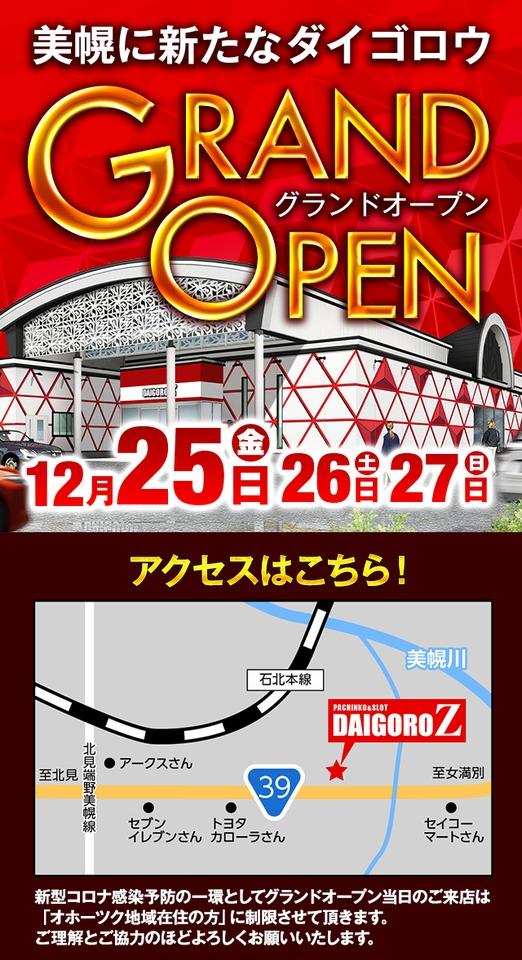 DAIGORO_Z美幌店_グランドオープンスケジュール