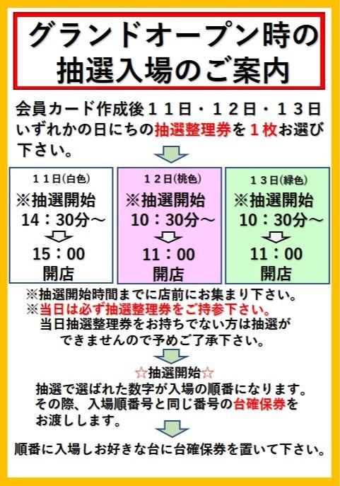 イレブン梅屋敷店_グランドオープン優先入場案内