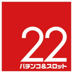 花巻 22