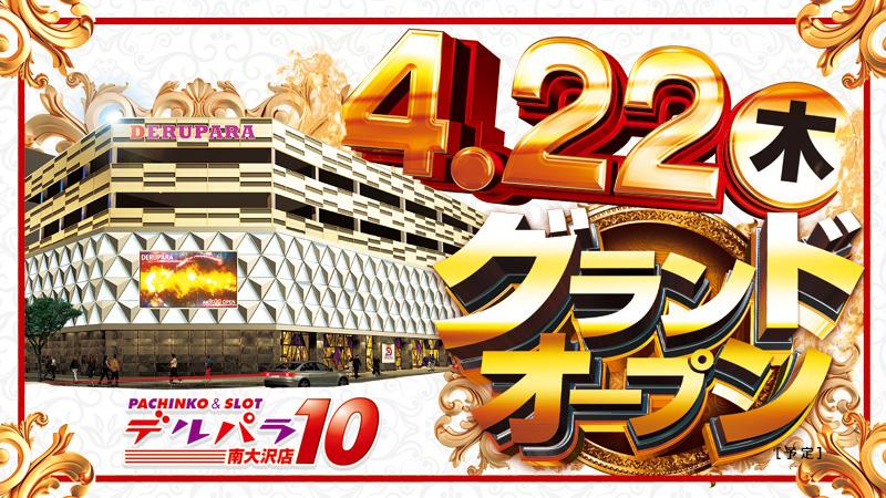 デルパラ10南大沢店_グランドオープンスケジュール