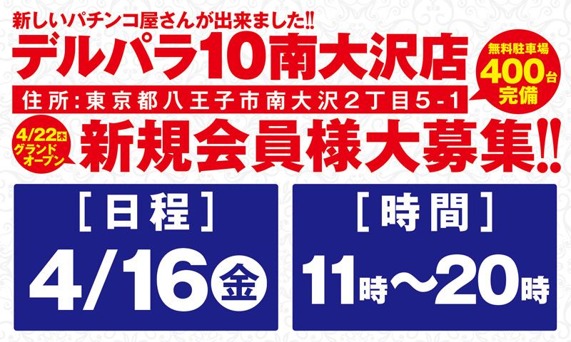 デルパラ10南大沢店_グランドオープン会員募集予定