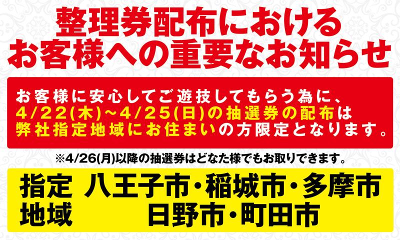 デルパラ10南大沢店_グランドオープン会員募集ルール
