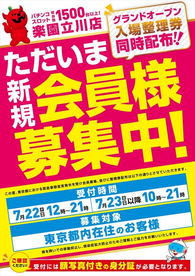 楽園立川店_グランドオープン会員募集スケジュール