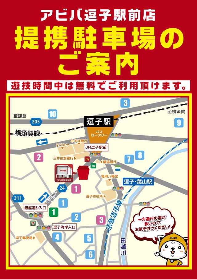 アビバ図示駅前店店舗マップ