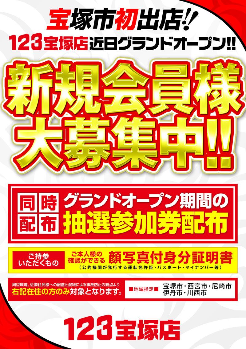 123宝塚店_グランドオープン会員募集1