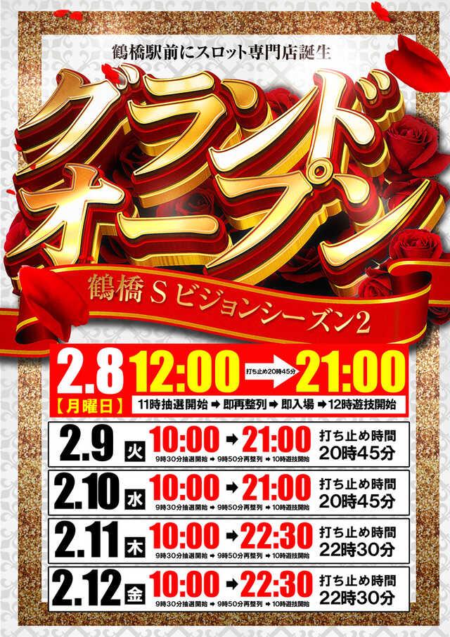鶴橋Sビジョン_シーズン2_グランドオープンスケジュール