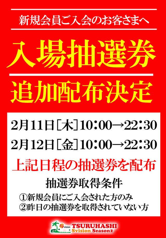 鶴橋Sビジョン_シーズン2_グランドオープン追加抽選券配布