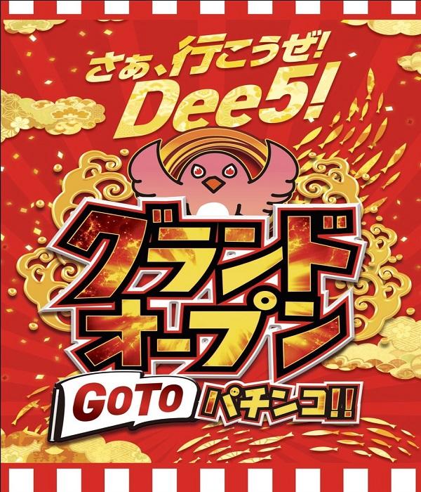 Dee5_グランドオープン予告