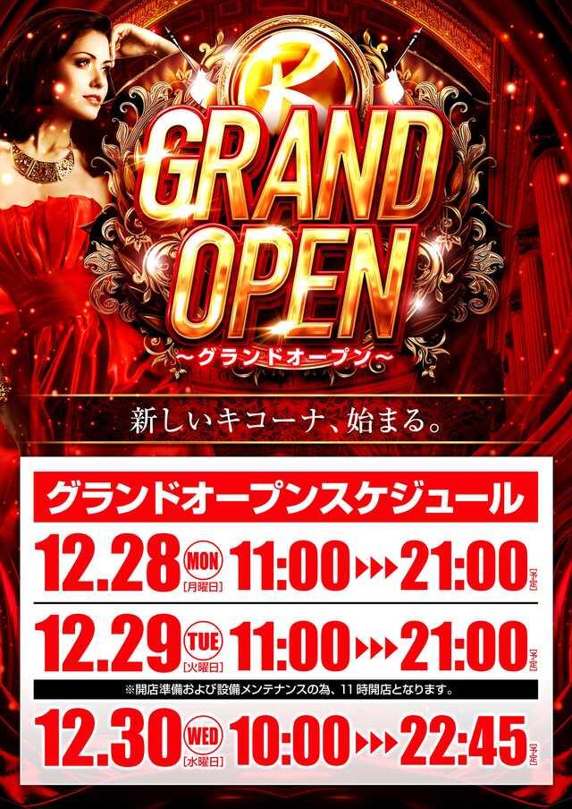 キコーナ岸部店_グランドオープンスケジュール