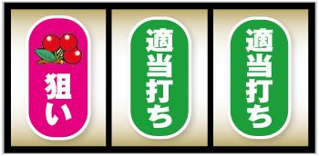 デジスロ_打ち方1