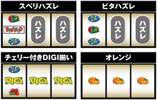 デジスロ_打ち方2