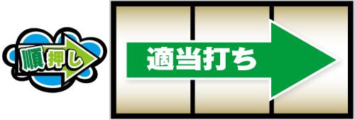 デジスロ_打ち方4