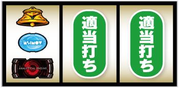 アルドノアゼロ_打ち方3