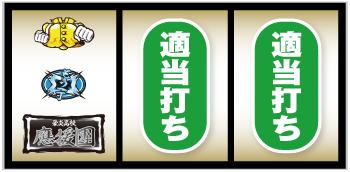 豪炎高校檄_打ち方3