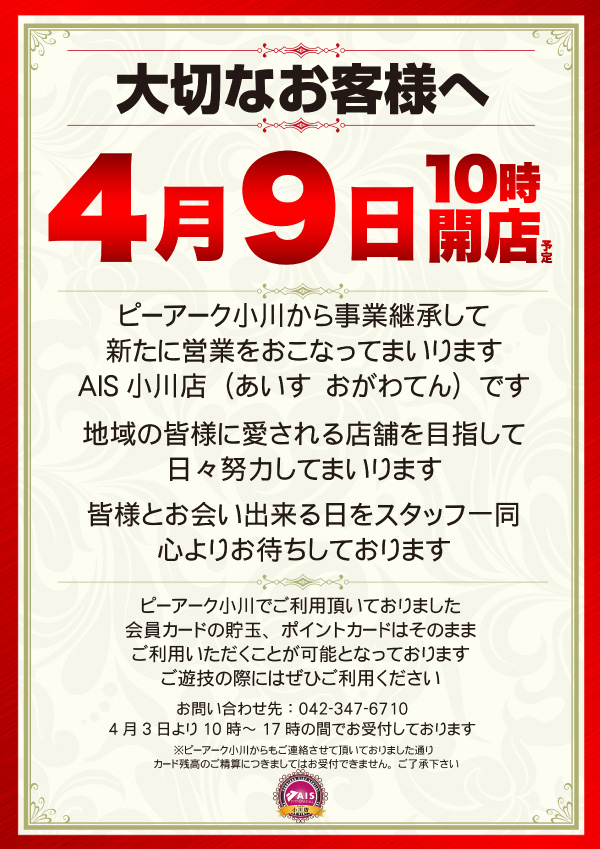 AIS小川店_グランドオープンスケジュール