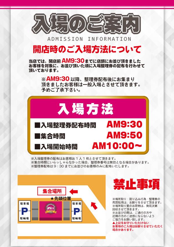 AIS小川店_グランドオープン入場方法