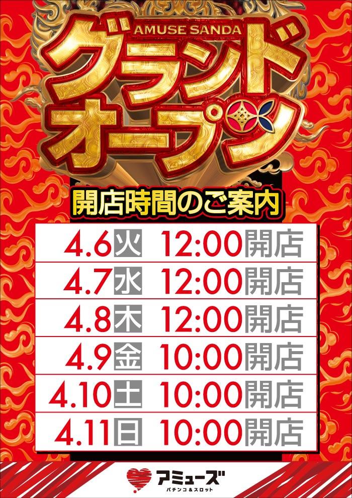 アミューズ三田店_グランドオープンスケジュール