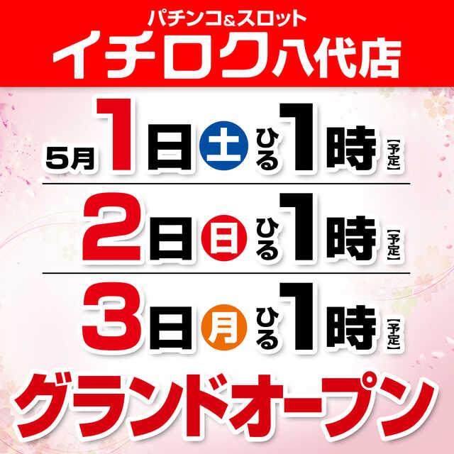 イチロク八代店_グランドオープンスケジュール