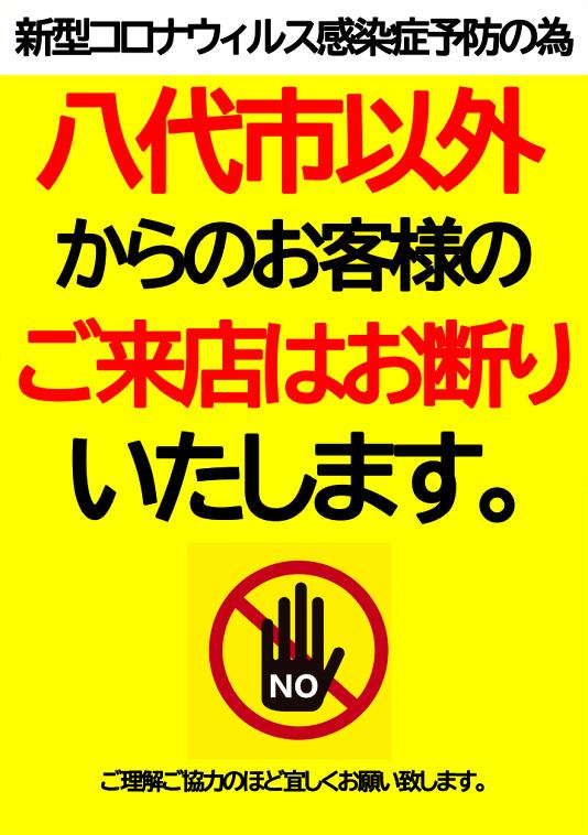 イチロク八代店_グランドオープン入場制限