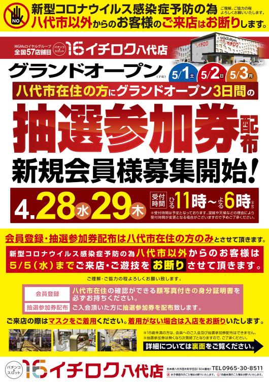 イチロク八代店_グランドオープン会員募集スケジュール