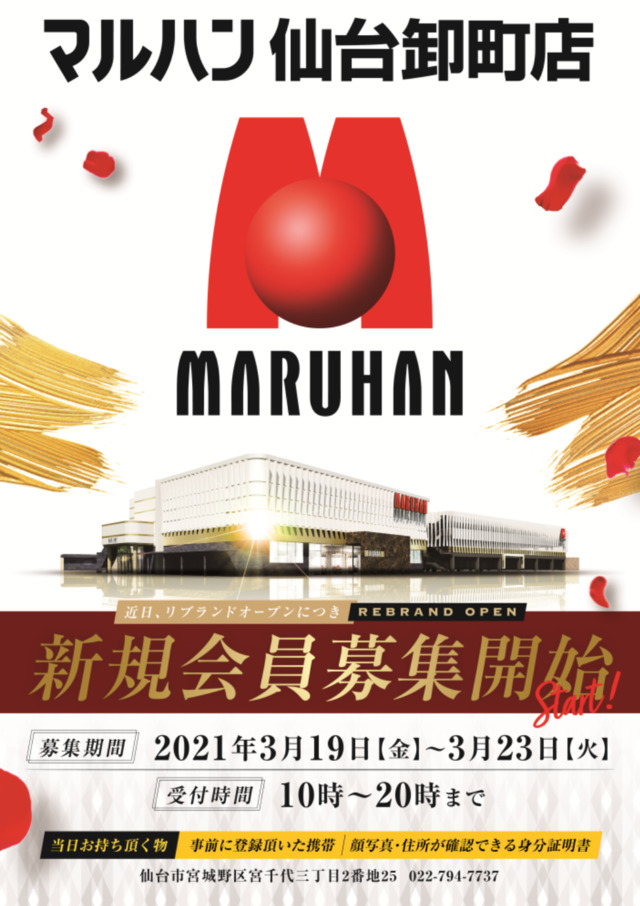 マルハン仙台卸町店_グランドオープンスケジュール