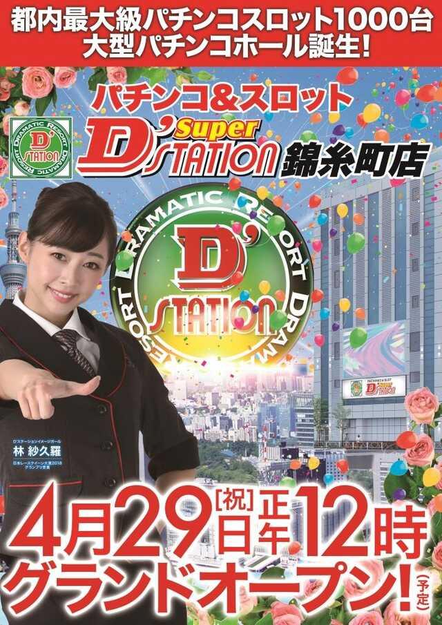 スーパーディーステーション錦糸町店_グランドオープンスケジュール
