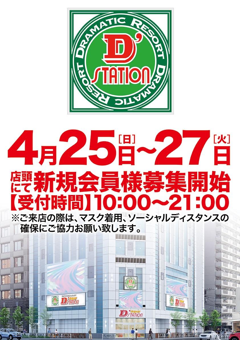 スーパーディーステーション錦糸町店_グランドオープン会員募集