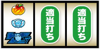 マクロスデルタ_打ち方3