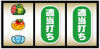 マクロスデルタ_打ち方4