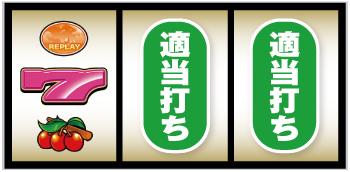 スーパーハナハナ_打ち方2