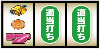 スーパーハナハナ_打ち方3